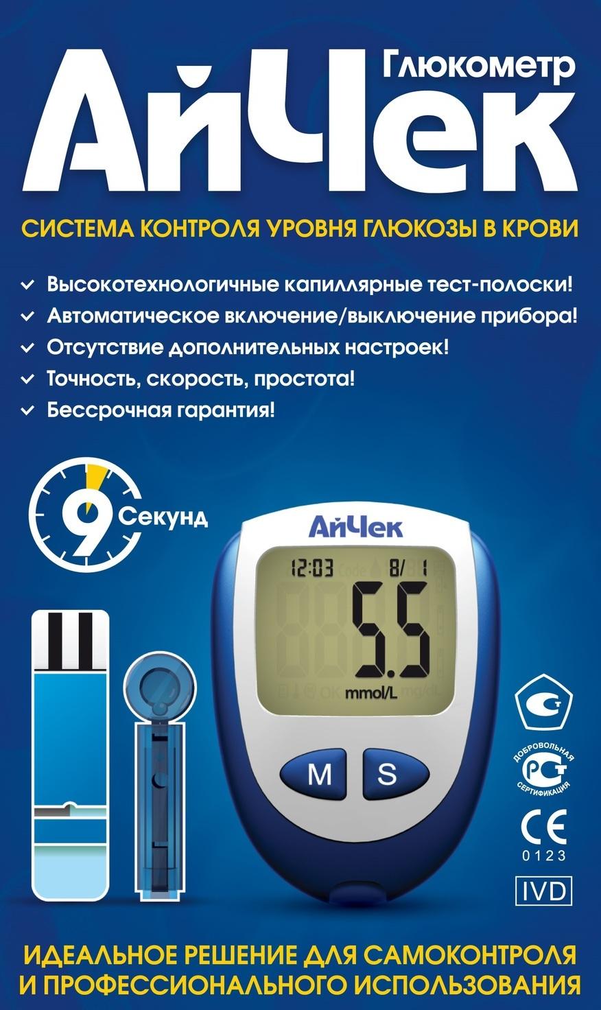 Прибор для измерения сахара в крови. Как выбрать глюкометр 87